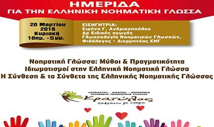 Ημερίδα Ελληνική Νοηματική Γλωσσά